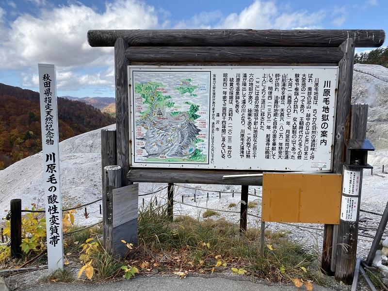 川原毛地獄の紹介看板の写真